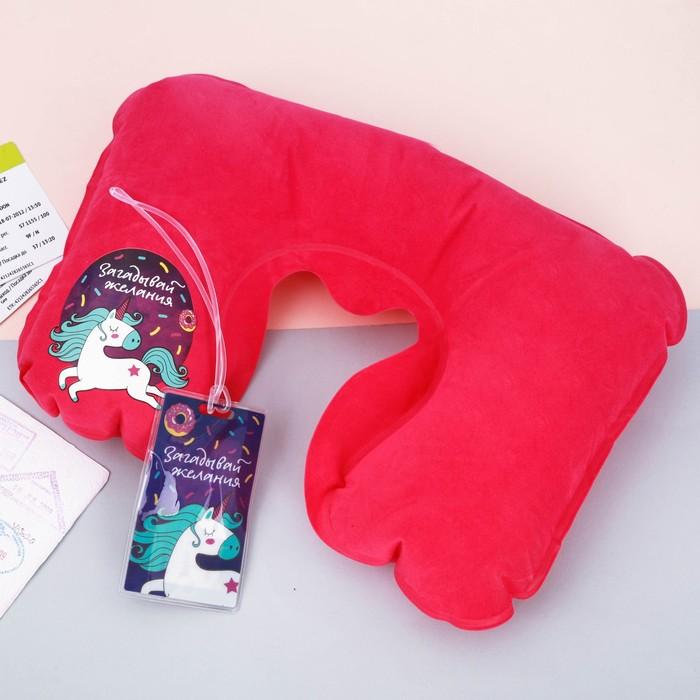 Дорожный набор «Загадывай желания»: надувная подушка, багажная бирка - фото 4638246