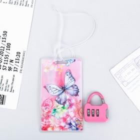 Дорожный набор «Бабочки»: багажная бирка, замок