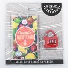 Дорожный набор «Сочного настроения»: багажная бирка, замок - фото 4638086