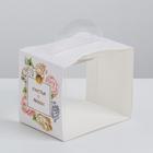 Коробка под десерт «Счастья и любви», 12 × 10 × 9 см