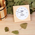"""Термометр для бани  """"Классика"""", 12,5х2х12,5см, """"Добропаровъ"""""""