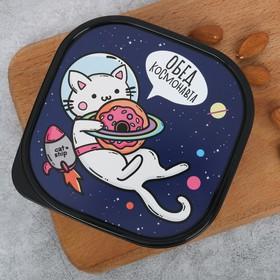 Ланч-бокс квадратный «Обед космонавта», 700 мл - фото 7430464