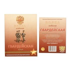 """Наклейка на бутылку """"Водка Гвардейская"""""""