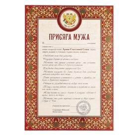 "Diploma of ""the Oath of the husband"""