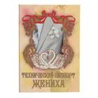Wedding diploma, Technical passport of the groom lamination, 150х215 mm