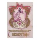 Wedding diploma, Technical passport of the bride lamination, 150х215 mm