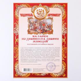 A certificate for a harem of ninety-nine women