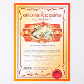 A certificate for the cancellation of all debts