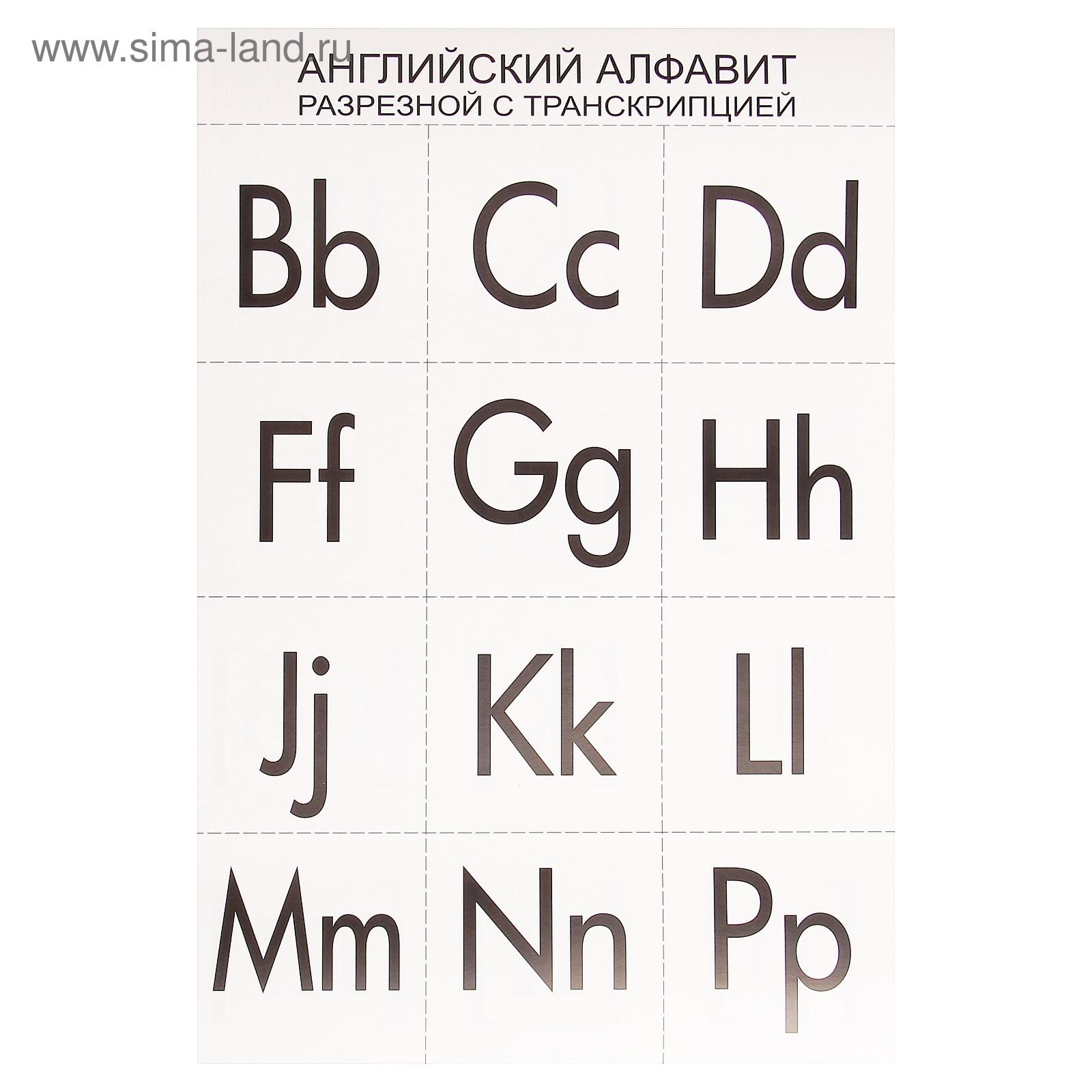 Английский алфавит карточки распечатать без картинок