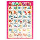 """Плакат """"Алфавит"""" А4"""