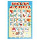 "Плакат ""Английский алфавит"" А4"