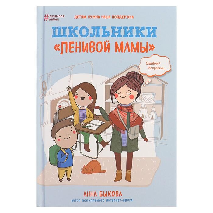 Школьники «ленивой мамы». Быкова А. А.