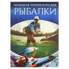 Большая энциклопедия рыбалки. Мельников И. В.