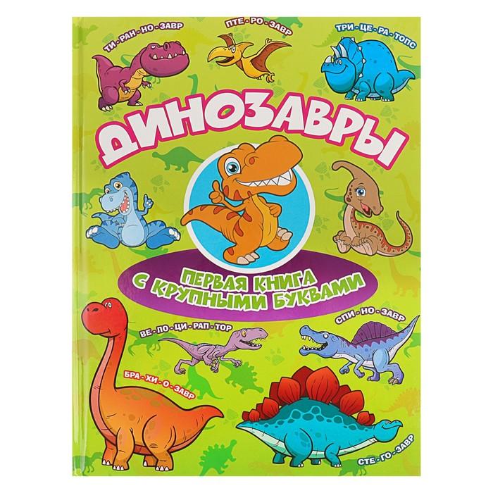 Динозавры. Первая книга с крупными буквами. Барановская И. Г.