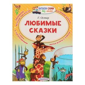 «Любимые сказки». Остер Г. Б.