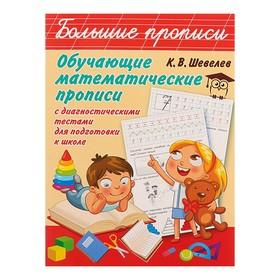 Обучающие математические прописи. Шевелев К. В.