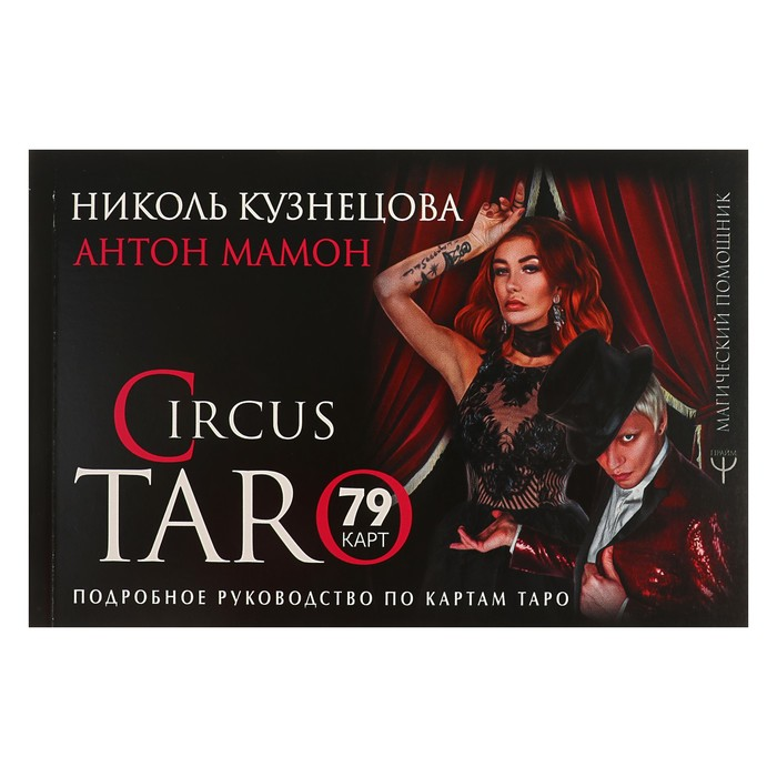 СircusTaro. Подробное руководство по картам Таро. Кузнецова Н., Мамон А.