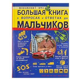«Большая книга в вопросах и ответах для мальчиков», Мерников А. Г.