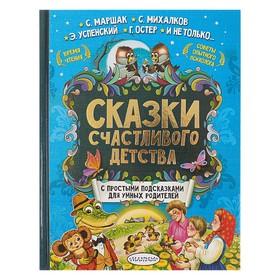 «Сказки счастливого детства», Маршак С. Я., Михалков С. В.