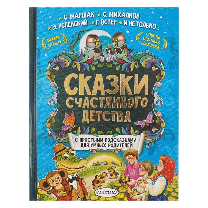 «Сказки счастливого детства», Маршак С. Я., Михалков С. В. - фото 76330439