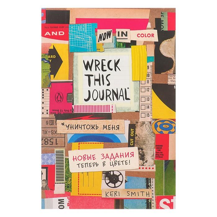 Уничтожь меня! Легендарный блокнот с новыми заданиями теперь в цвете (англ.назв. Wreck this journal). Смит К.