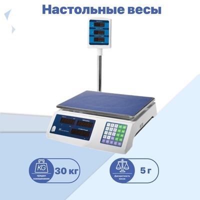 Весы ВР 4900-30-5 СДБ-01, платформа 330х230, со стойкой