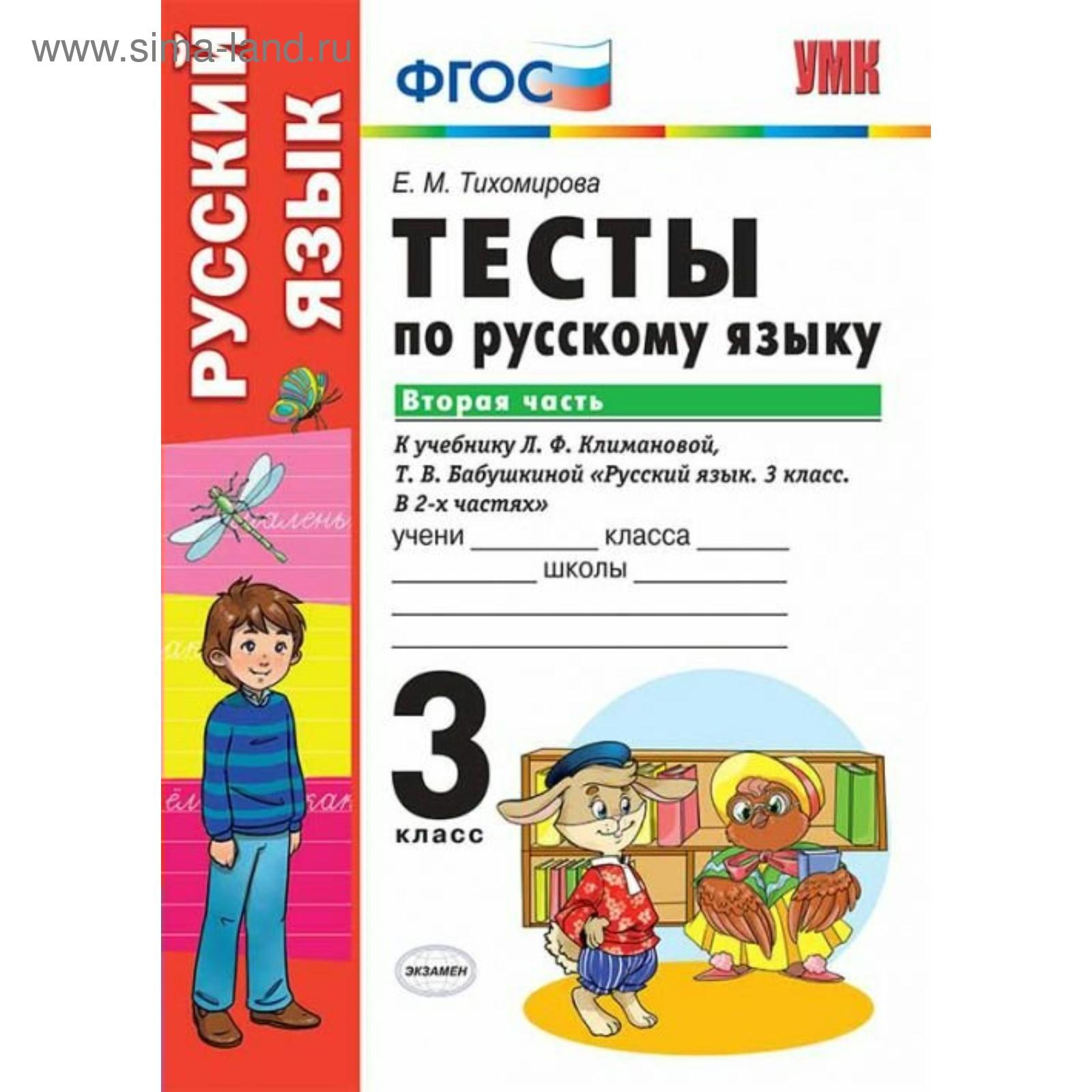 русский язык тест часть 2