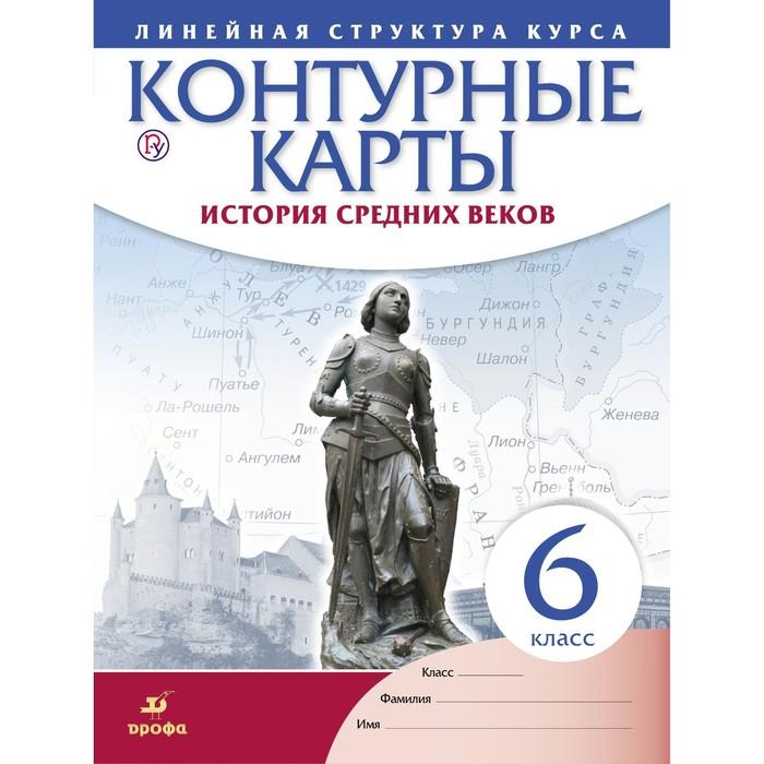 История средних веков. 6 класс. Контурные карты. Курбский Н. А.