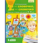 Рабочая тетрадь для детей 3-4 лет. Раз - словечко, два - словечко. Колесникова Е. В.