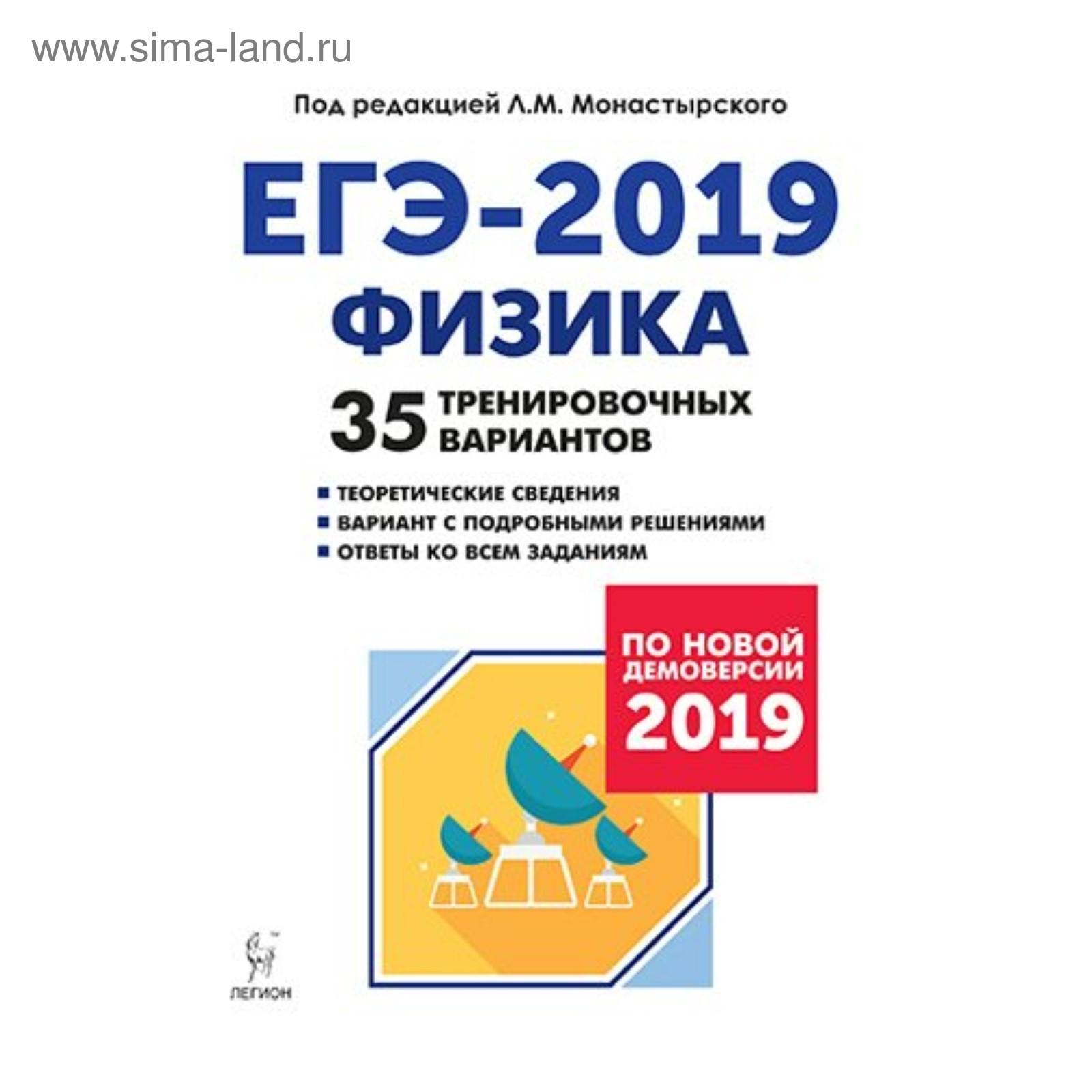 ЕГЭ по физике в 2019 году | изменения, подготовка, дата изоражения