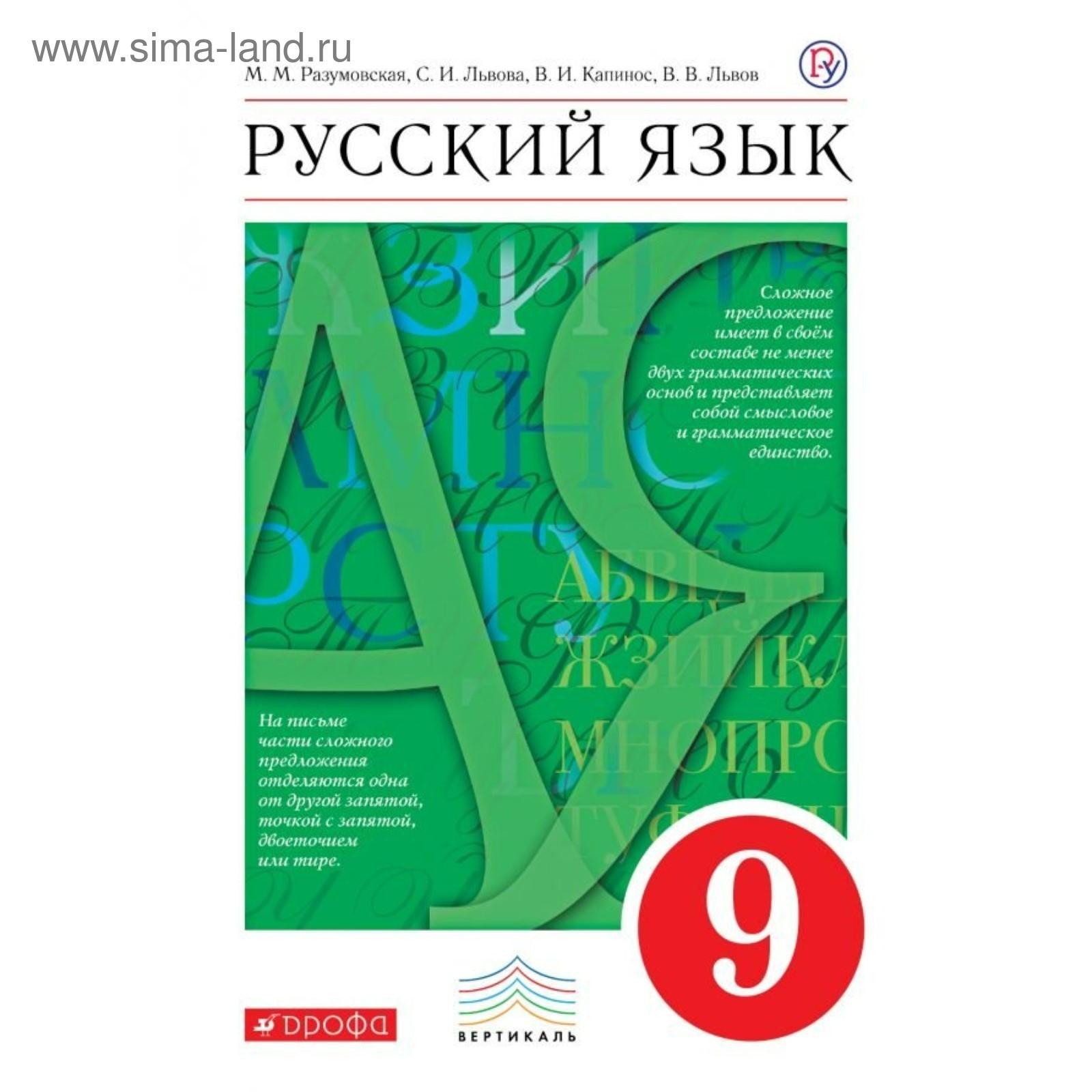 Гдз (решебник) по русскому языку 9 класс разумовская, львова, капинос.