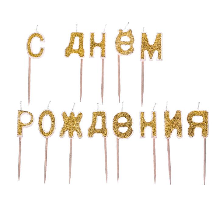 """Свечи-буквы """"С днем рождения"""", золотые блестки, 14,2 х 8,5 см"""