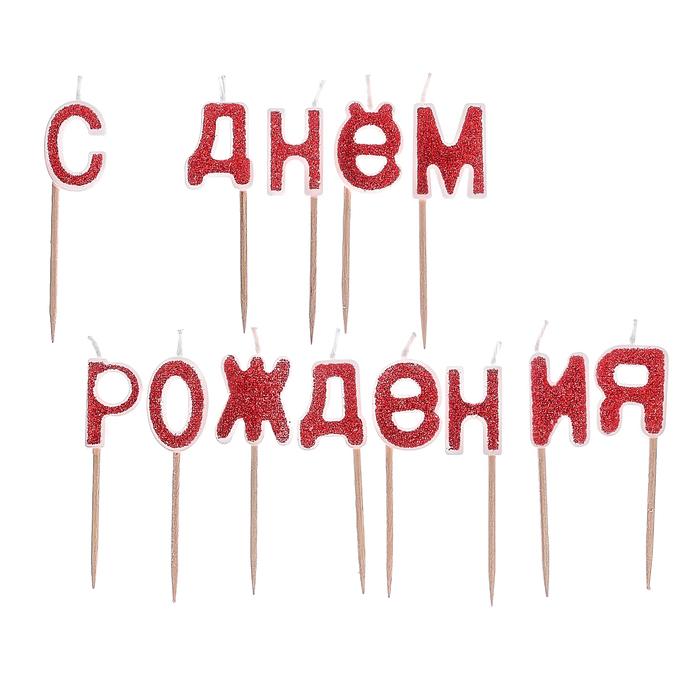 """Свечи-буквы """"С днем рождения"""", красные блестки, 14,2 х 8,5 см"""