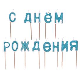 Свечи-буквы «С днём рождения», синие блестки, 14,2 х 8,5 см