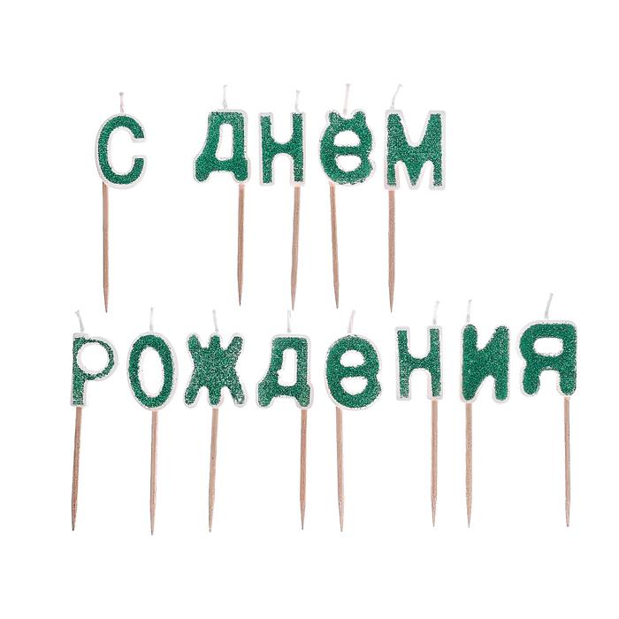 """Свечи-буквы """"С днем рождения"""", зеленые блестки, 14,2 х 8,5 см"""
