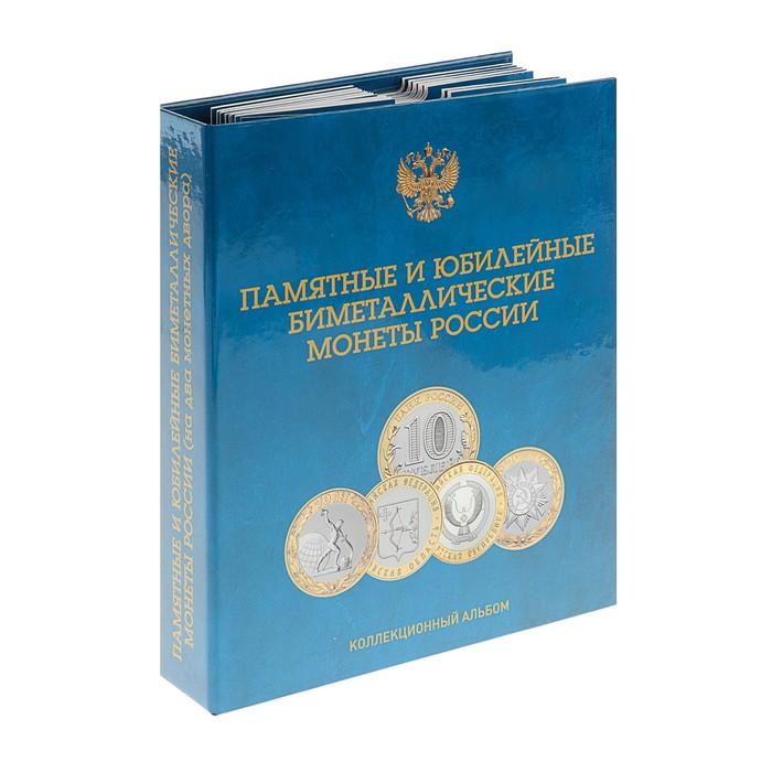 Альбом-планшет блистерный для монет «Памятные и юбилейные бимеллические монеты России», на два монетных двора