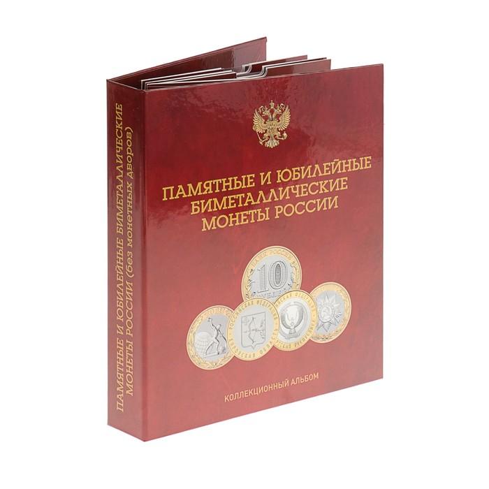 Альбом-планшет блистерный для монет «Памятные и юбилейные бимеллические монеты России», без монетных дворов