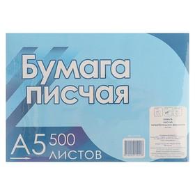 Бумага писчая А5, 500 листов, плотность 50-65 г/м²