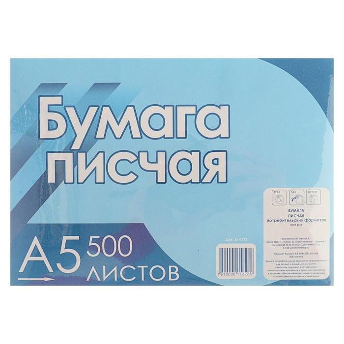 Бумага писчая А5, 500 листов, плотность 50-65 г/м² - фото 551454571