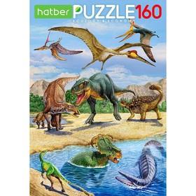 Пазл «Эра динозавров», 160 элементов