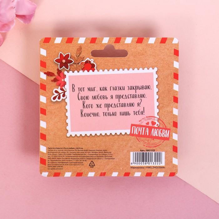 Свеча на открытке «Почта любви» - фото 35610444