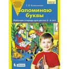 Запоминаю буквы. Рабочая тетрадь для детей 5-6 лет. Колесникова Е. В.