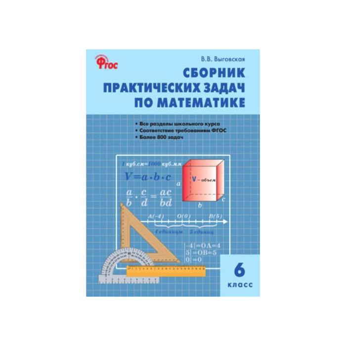 Сборник практических задач по математике. 6 класс. Выговская В. В.