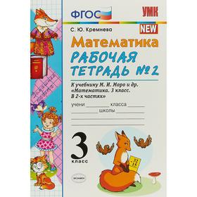 Математика. 3 класс. Рабочая тетрадь № 2 к учебнику М. И. Моро. Кремнева С. Ю.