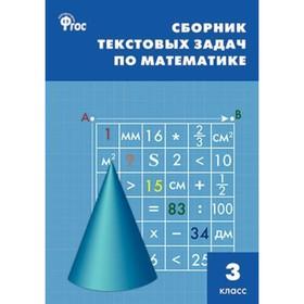 Сборник текстовых задач по математике. 3 класс. Максимова Т. Н.
