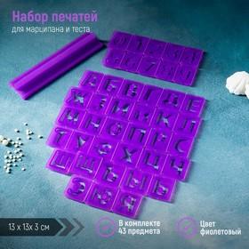Набор печатей для марципана и теста Доляна «Алфавит русский, цифры», 43 шт с держателем, буква 3 см