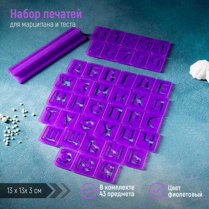 Набор печатей для марципана и теста «Алфавит русский, цифры», 43 шт с держателем, буква 3 см - фото 308040043