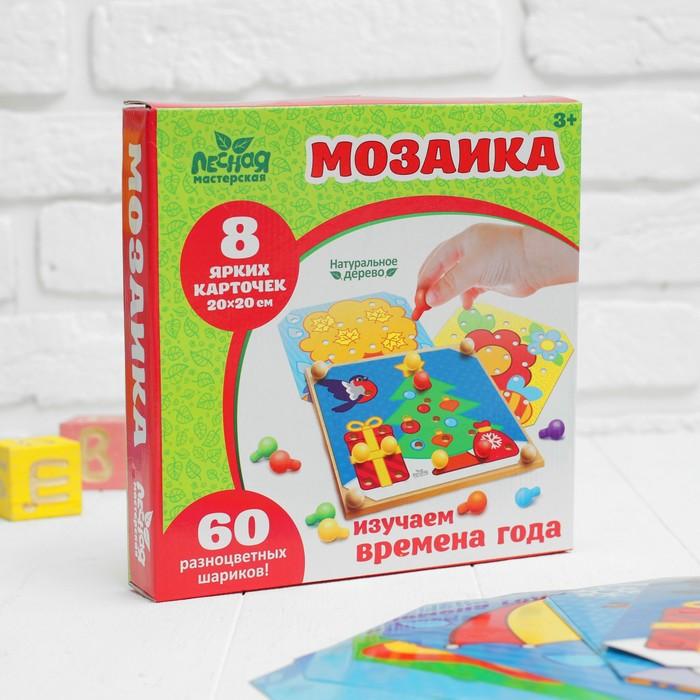 """Мозаика с шаблонами """"Времена года"""" (в наборе 8 картинок)"""