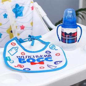 Подарочный детский набор «Маленький босс»: бутылочка для кормления 150 мл + нагрудник детский непромокаемый из махры