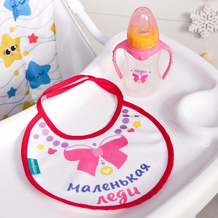 Подарочный детский набор «Маленькая леди»: бутылочка для кормления 150 мл + нагрудник детский непромокаемый из махры